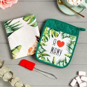 Набор подарочный «Люблю маму» прихватка-карман, полотенце, лопатка