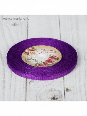 Лента репсовая 0,6 см х 25 ярд №35 цвет фиолетовый