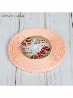 Лента репсовая 0,6 см х 25 ярд №7 цвет персиковый