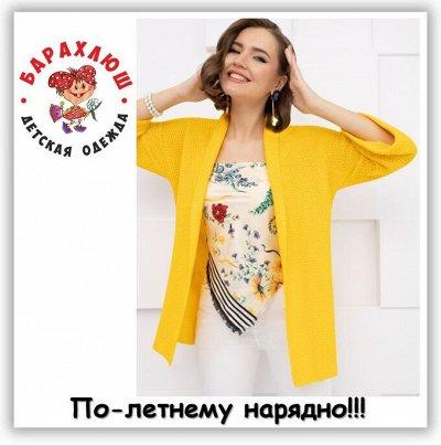 Платья и костюмы CHARUTTI-Магия Итальянского Дизайна для Вас