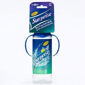 Бутылочка для кормления, Surprise 250 мл цилиндр, с ручками
