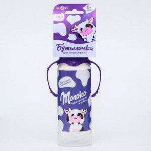 Бутылочка для кормления «Шоколадное молоко» 250 мл цилиндр, с ручками
