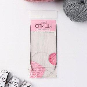 Спицы для вязания, круговые, с пластиковой леской, d = 2,5 мм, 14/80 см, с иглой