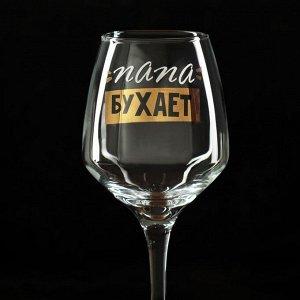 Набор бокалов для вина «Семейный», 350 мл, 2 шт.