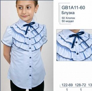 Блузка для девочек кор. рукав