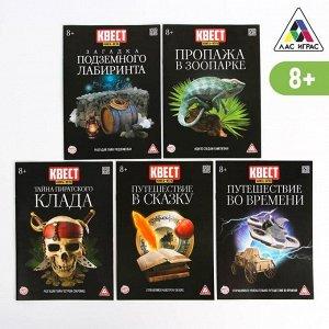"Книга-квест ""Путешествие во времени"" версия 2, 8+ №1 МИКС"
