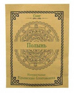 Благовония крымские санг Полынь горькая 10 гр.