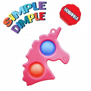 "New! Simple Dimple ""Единорог"" Розовый"