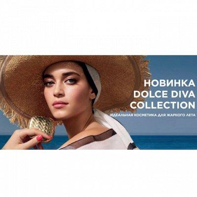Проф-я Итал. косметика KIKO(Милан)+Скидка70% — DOLCE DIVA-НОВИНКА косметика для жаркого лета