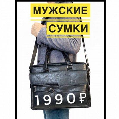 🎁 Эксклюзивные кожаные вещи из натуральной кожи — Мужские сумки (ЭКО кожа)