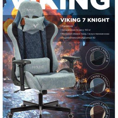 Современные игровые кресла — Современные игровые кресла