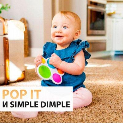 ♚Elite Home♚ Pasabahce💯 Ликвидация — Simple Dimple POP IT