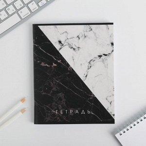 Тетрадь А5, 96 листов на скрепке «Мрамор черно-белый»