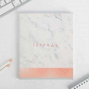 Тетрадь А5, 96 листов на скрепке «Мрамор белый»