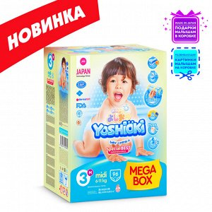 Подгузники-трусики Y O S H I O K I™ MEDIUM BOX NEW размер М, 6-11 кг, 96 шт. (БЕЗ ПОДАРКА ВНУТРИ)
