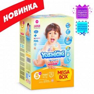 Подгузники-трусики Y O S H I O K I™ MEDIUM BOX NEW  размер XL, 12+ кг, 76 шт (внутри подарок деткам из Японии)
