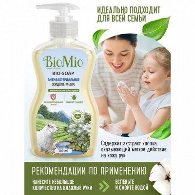 NOTE декоративная косметика ЦЕНА-КАЧЕСТВО — BIO-MIO для дома