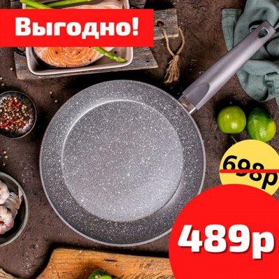 *Большая распродажа любимой посуды* — Выгодная цена