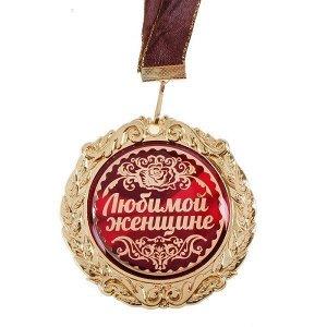 """Медаль на ленте """"Любимой женщине»"""