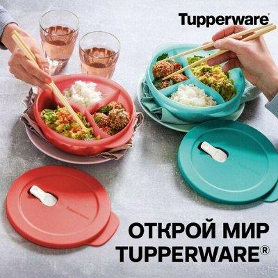 Тupperware Посуда нового поколения- быстрая раздача — Все Для СВЧ