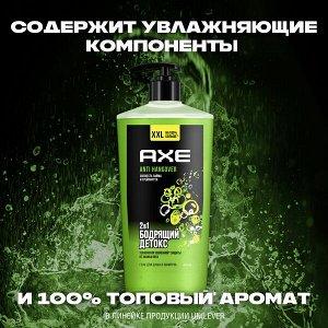 NEW Гель д/душа и шампунь AXE 700мл Перезагрузка РК