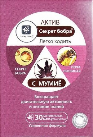 Секрет бобра Актив с мумиё Легко ходить 30 капс. по 500 мг.