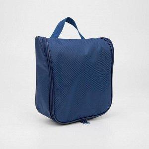 Косметичка-несессер, отдел на молнии, с подкладом, цвет синий