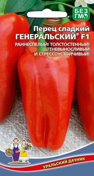 Перец сладкий Генеральский®F1 (УД) (Раннеспелый. Массой до 200 г, толстостенные. Хорошая завязываемость плодов в условиях пониженной рсвещенности и резких перепадов температуры.
