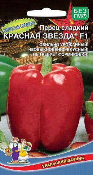 Перец сладкий Красная звезда®F1 (УД) (Ранеспелый, кубовидный, 9х12 см,до 300 г, толстостенные, сочные, мясистые)