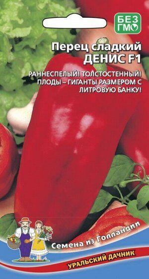Перец сладкий Денис® F1 (УД) (плоды красные, весом 400 г, толщина стенки 1,2 см)
