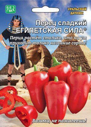 Перец сладкий Египетская Сила ® (УД) Новинка!!!