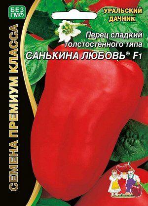 Перец сладкий Санькина любовь®F1 (УД) (Один из самых раннеспелых гибридов перца, поэтому уже в начале лета Вы сможете получить удовольствие