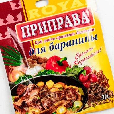 Казахстан! Продукты и сладости из КАЗАХСТАНА и АРМЕНИИ — Приправы