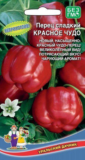Перец сладкий Красное чудо (суперурожайный) УД (крупный,кубовидный,толстостенный)