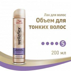 Лак для волос Wellaflex Объем для тонких волос Суперсильная фиксация, 250 мл