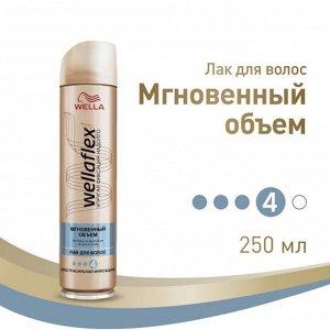 Лак для волос WELLAFLEX МГНОВЕННЫЙ ОБЪЕМ экстрасильной фиксации, 250 мл