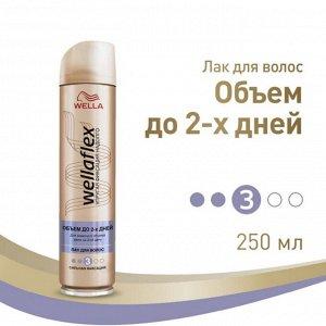 Лак для волос WELLAFLEX ОБЪЕМ ДО 2-х ДНЕЙ сильной фиксации, 250 мл