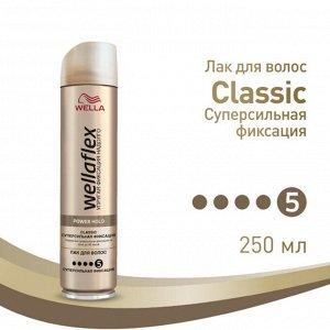 Лак для волос WELLAFLEX CLASSIC СУПЕРСИЛЬНАЯ ФИКСАЦИЯ, 250 мл