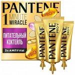 PANTENE Ср-во ухода за волосами 1 Minute Miracle ПитКокт 3х15мл