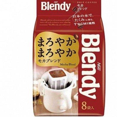 Огромный выбор кофе по привлекательным ценам — Кофе в дрип пакетах (Montaro, Blendy)