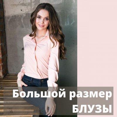 Недорогие платья и шторы - от 42 до 56! Сумки шопперы — Большие размеры - блузы