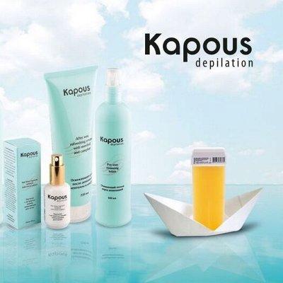 Парикмахерские штучки — KAPOUS — все для депиляции и парафинотерапии