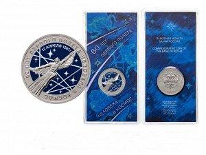 25 рублей 2021 года 60 лет первого полета человека в космос в цветном исполнении в блистере (Космос цветной)