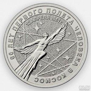 Монета. Россия 25 рублей, 2021 год. 60-летие первого полета человека в Космос. ММД