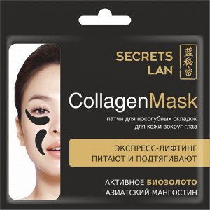 СЕКРЕТЫ ЛАН Коллагеновая маска для носогубных складок и вокруг глаз с биозолотом «Азиатский мангостин»
