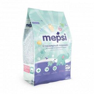 Стиральный порошок на основе натурального мыла гипоаллергенный для детского белья Mepsi 800 гр. НОВИНКА