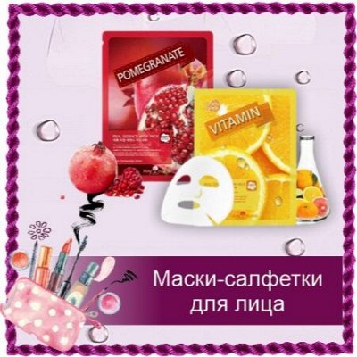 VIVIENNE SABO все для ваших губ! 💄 — Маска салфетка для лица