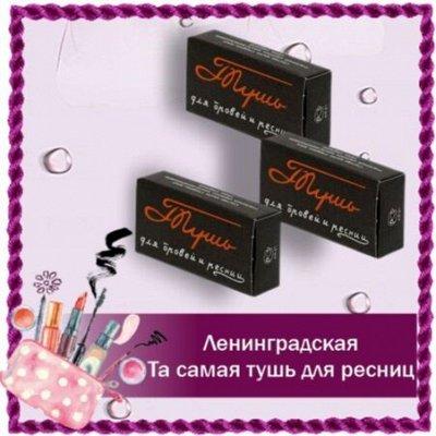 VIVIENNE SABO все для ваших губ! 💄 — Та самая Тушь для ресниц Ленинградская