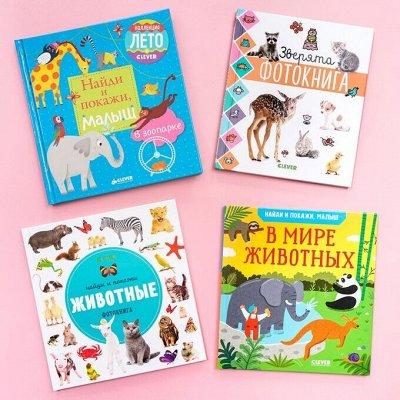 Замечательные детские книжки на самые разные темы. Скидки — Акция! Привет, малыш