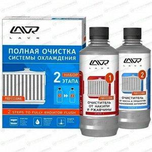 Промывка системы охлаждения Lavr 2 Steps To Fully Radiator Flush, в 2 этапа, от накипи, ржавчины, масла и продуктов разложения антифриза, бутылка 310+310мл, арт. Ln1106